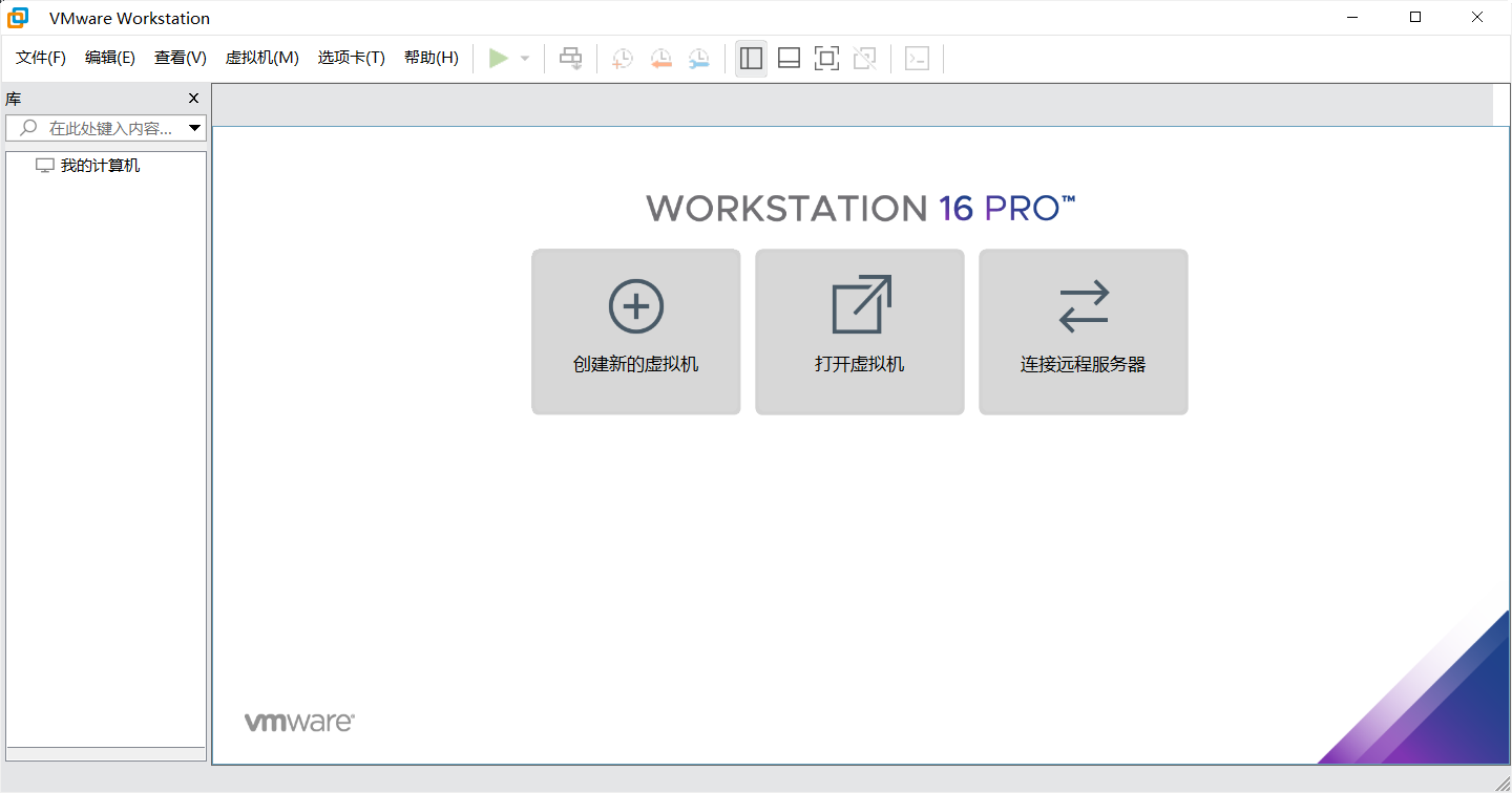 VMware Workstation Pro 16 v16.1.0 Build 117198959 中文版+ 注册机